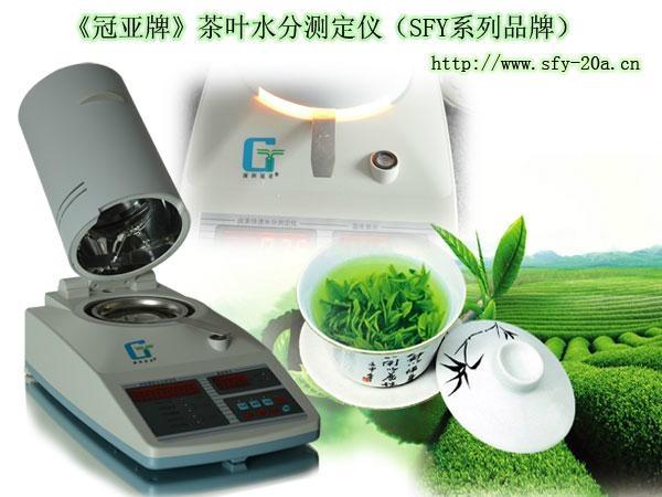 新鲜茶叶水分含量检测仪 1