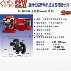 SEW減速電機