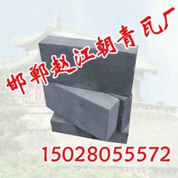 邯鄲青磚 1