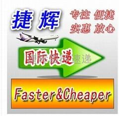 北京捷辉北祥货运代理有限公司