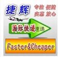 北京到美国的DHL国际快递业务 2