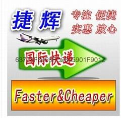 北京到德国的DHL国际快递业务