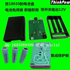 12V可充电电池盒 可换电池 WIFI音箱电池盒子