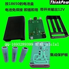 12V可充電電池盒 可換電池 WIFI音箱電池盒子