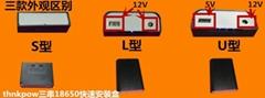 5V12V電池盒 USB電源 可以換電池的充電寶