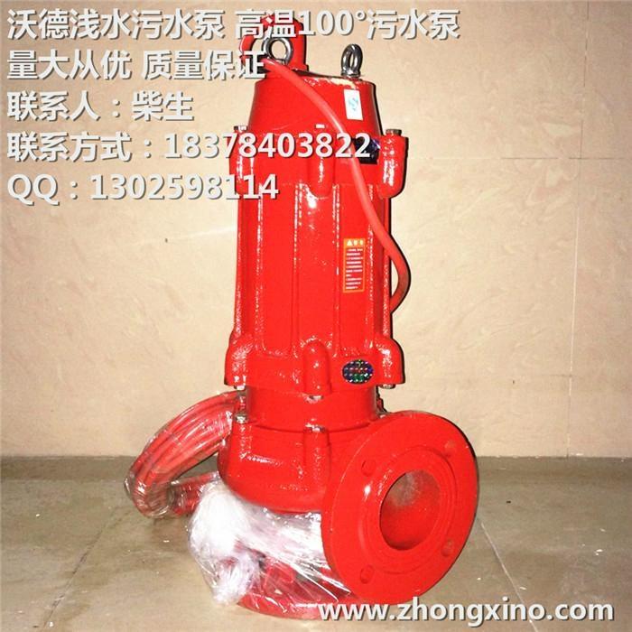 供沃德耐高温100度污水泵80WQR40-6-1.1 2