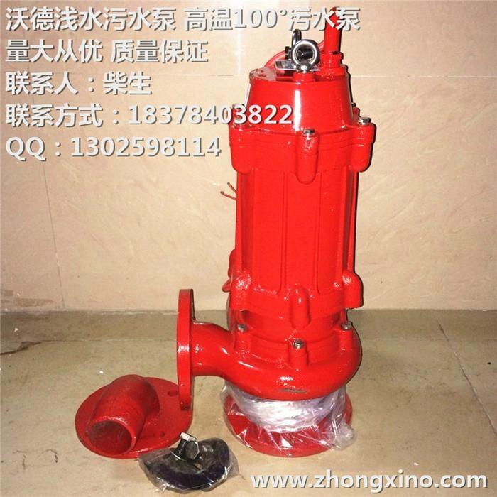 供沃德耐高温100度污水泵80WQR40-6-1.1 3