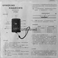 壹工具机油品质分析仪OTO300 3