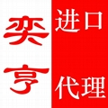 北京紅酒進口報關代理 2
