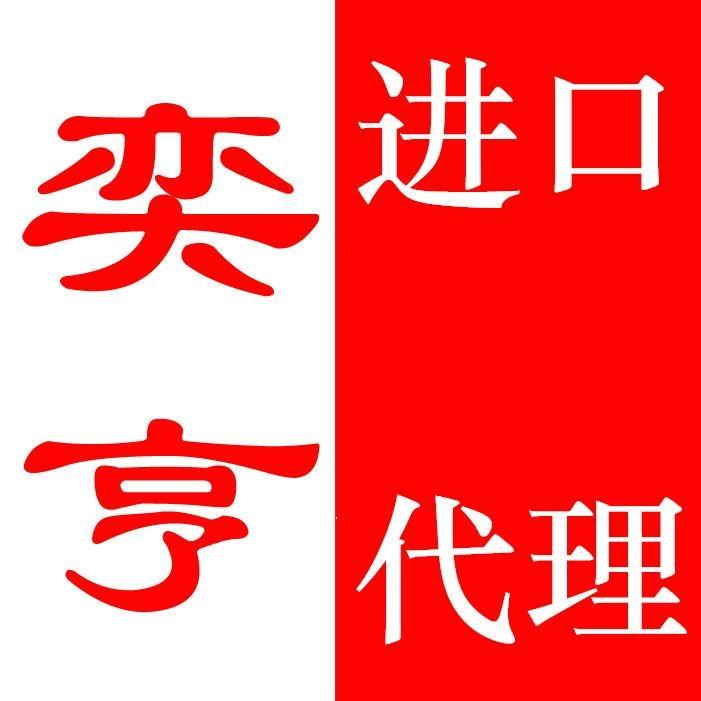 北京红酒报关代理 3