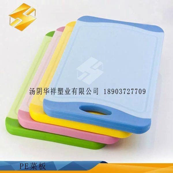 專業訂做批發環保衛生耐磨防滑防腐蝕聚乙烯菜板 1