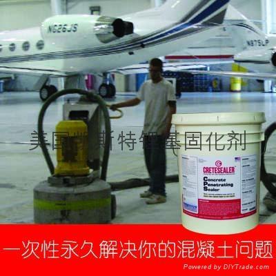 混凝土密封固化剂 1