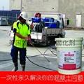 混凝土密封固化剂 5