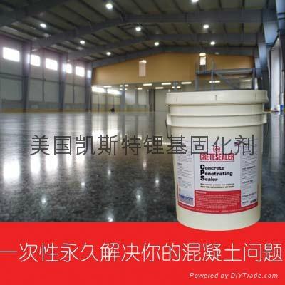混凝土密封固化剂 3