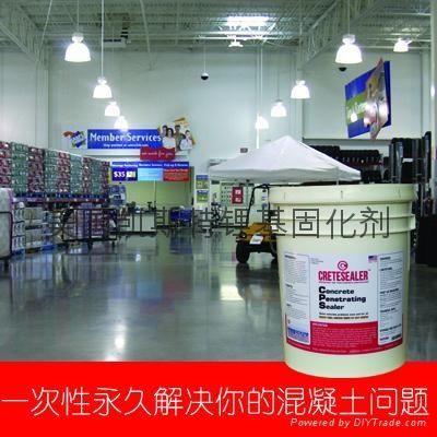 混凝土密封固化剂 4