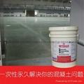 进口水泥地面起砂处理剂