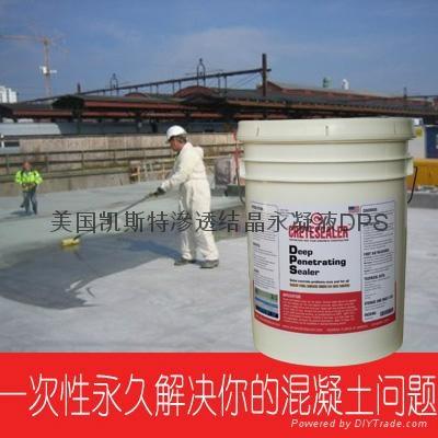 渗透结晶型无机防水防腐溶胶 1