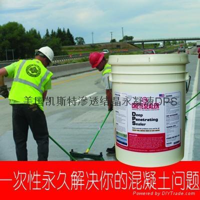 渗透结晶型无机防水防腐溶胶 2