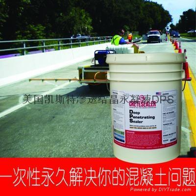 渗透结晶型无机防水防腐溶胶 5