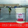 水性渗透结晶型无机防水剂