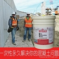 水性渗透结晶型无机防水剂 2