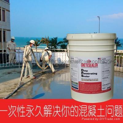 水性渗透结晶型无机防水剂 3