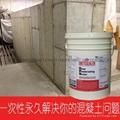 污水池专用渗透结晶型防水防腐溶