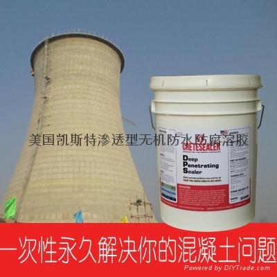 电厂冷却塔专用防水防腐溶胶 1