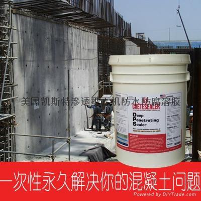 电厂冷却塔专用防水防腐溶胶 3