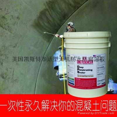 电厂冷却塔专用防水防腐溶胶 5
