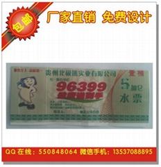 【厂家直销】防伪门票 活动门票 入场券 代金券 名片定做印刷