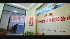 湖南省中一遊樂設備有限公司