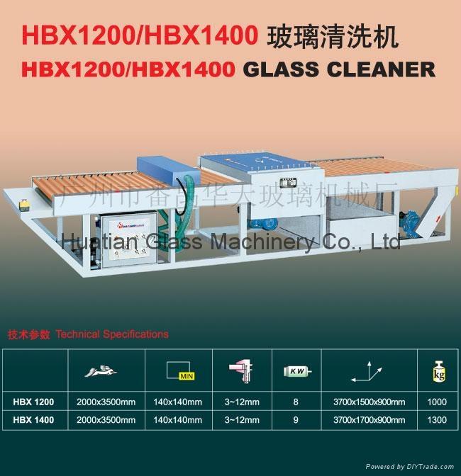 Horizontal Glass Washing Machine  1