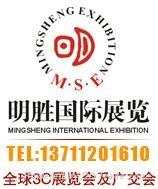 2018年全球家电电子通讯IT信息照明展览会 1