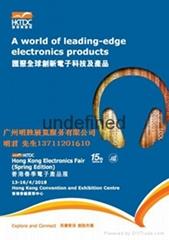 2018年香港春季电子展览会,
