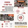 123届广交会家电摊位,广交会