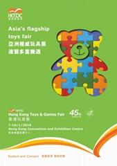 2019年香港國際玩具嬰童展覽會