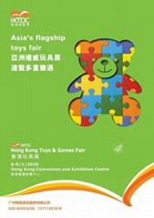 2020年香港国际玩具婴童展览会,香港玩具展