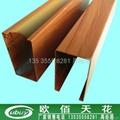 U槽型長條木紋鋁方通吊頂 2
