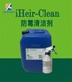 艾浩爾清潔劑iHeir-Clean驅霉除霉 1