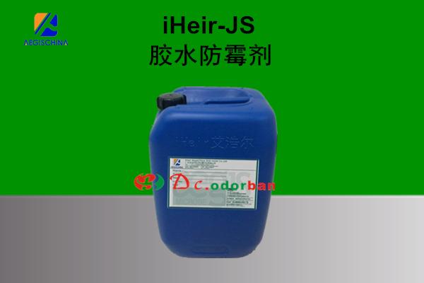 艾浩爾膠水防霉劑iHeir-JS低價促銷 1