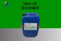艾浩爾膠水防霉劑iHeir-J