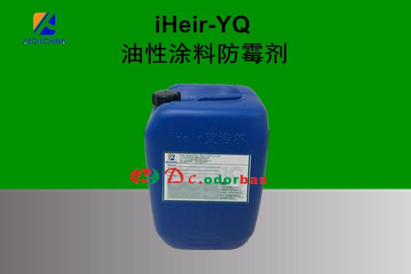 艾浩爾油漆防霉劑iHeir-YQ低價促銷 1