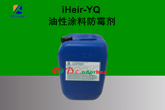 艾浩尔油漆防霉剂iHeir-YQ低价促销
