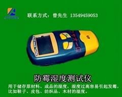 艾浩爾防霉測試儀iHeir-5濕度檢測Led屏幕顯示