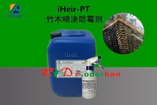 全新竹木噴塗防霉劑iHeir-PT防霉達標0級 1