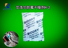 广州艾浩尔干燥剂H-2网纹纸包装可定制
