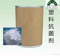 廣州塑料抗菌劑食品級