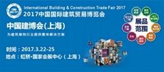 2017年第22屆上海建博會