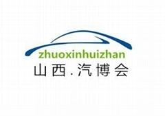 2015中國(山西)汽車用品及改裝展覽會